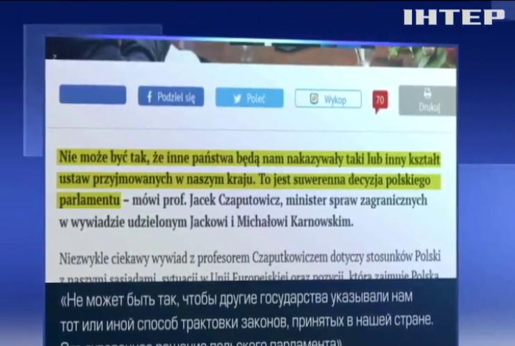 В Польше отказались вносить изменения в скандальный закон