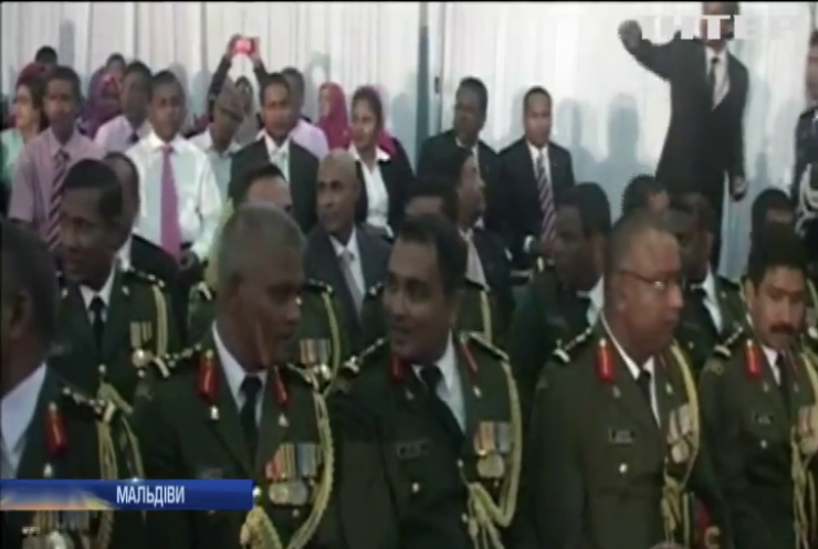 На Мальдівах оголосили надзвичайний стан через політичну кризу
