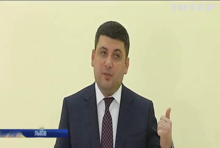 Во Львове Владимир Гройсман обсудил развитие бизнеса в Украине