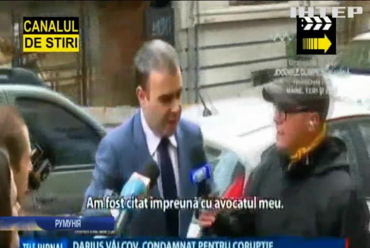 Міністра фінансів Румунії посадили за грати на 8 років