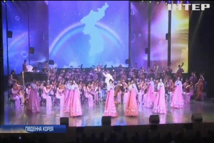 У Південній Кореї виступив оркестр з КНДР