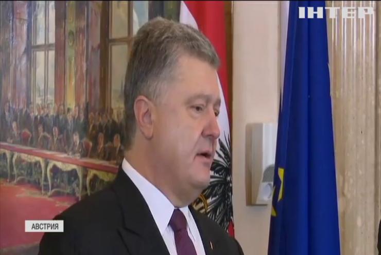 Петр Порошенко поблагодарил Австрию за поддержку Украины