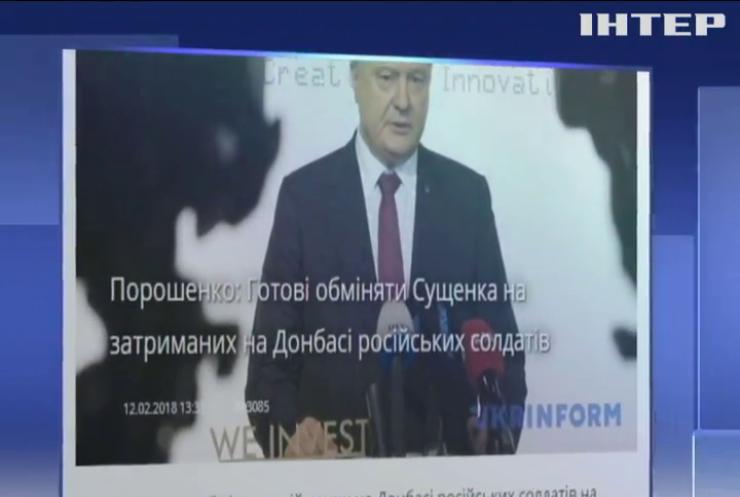 Порошенко готов обменять Сущенко на пленных военных России