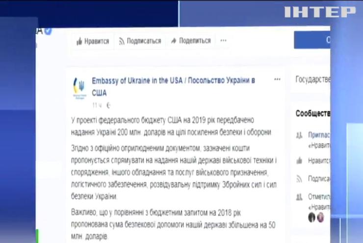 США виділять на оборону України 200 млн доларів