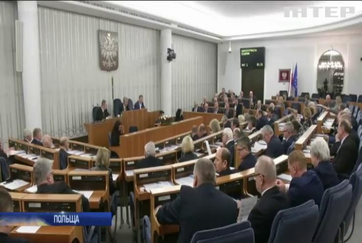 У Польщі запропонували зміни до скандального закону