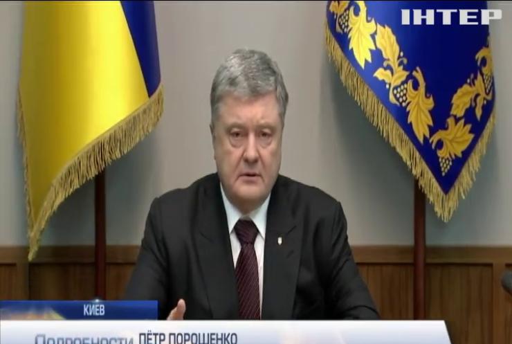 Президент Порошенко: Антитеррористическая операция - завершилась