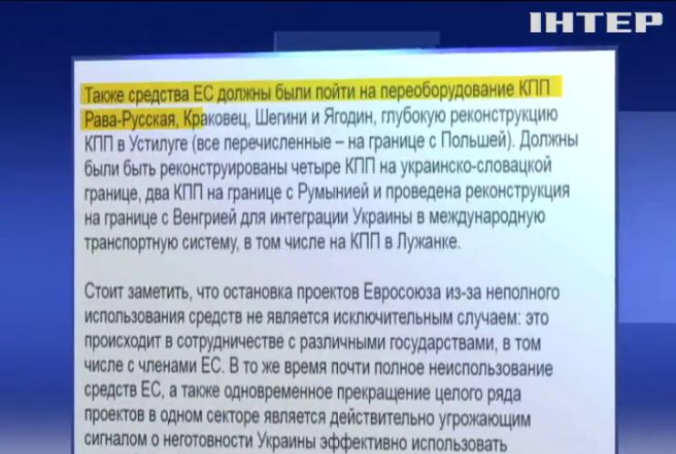 Евросоюз прекратит финансирование КПП в Украине