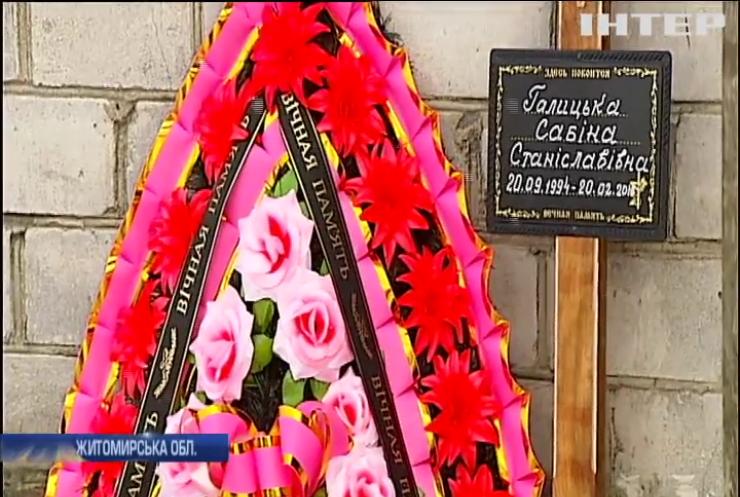 На Житомирщині поховали вбиту на Донбасі медсестру