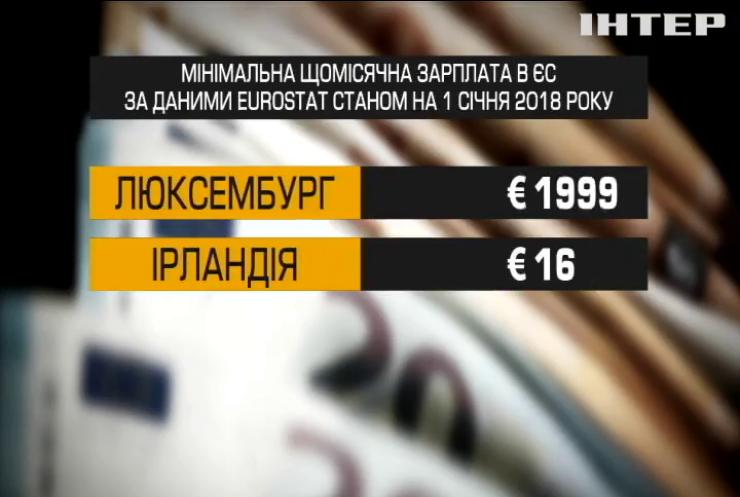 У Євросоюзі визначили найбільший рівень мінімальної зарплатні