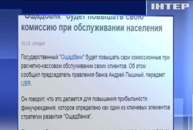 """""""Ощадбанк"""" предупредил о повышении стоимости услуг"""
