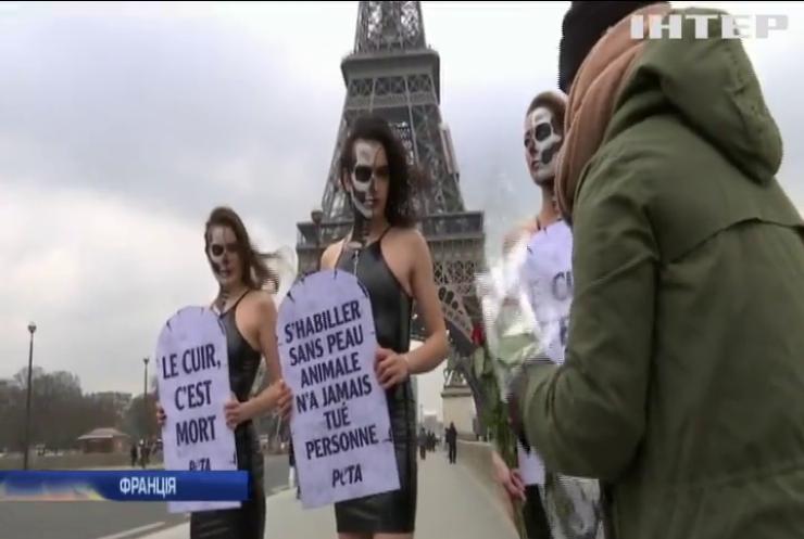 У Парижі зоозахисники протестували проти дизайнерів