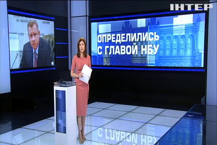 Совет НБУ одобрил кандидатуру Смолия на должность главы Нацбанка