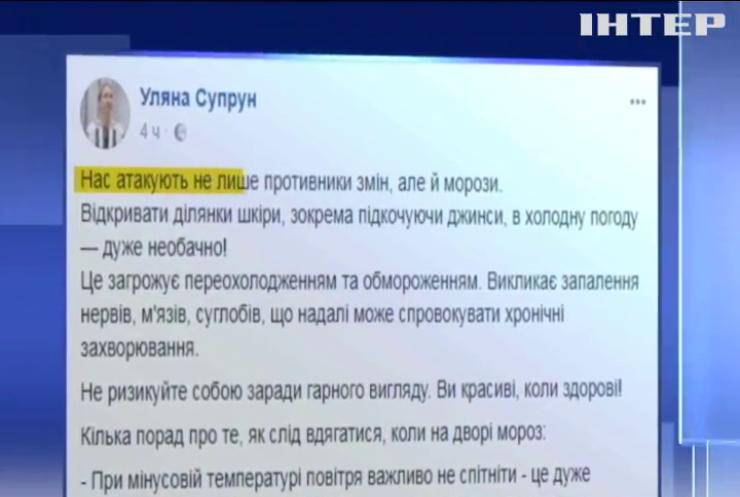 Минздрав предупреждает: Ульяна Супрун попросила молодежь не подкатывать брюки