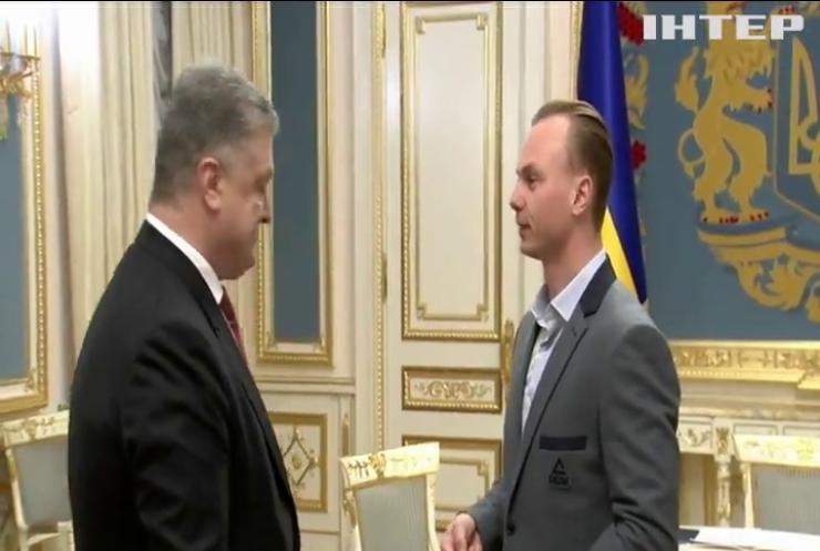 Петро Порошенко нагородив олімпійського чемпіона Олександра Абраменко