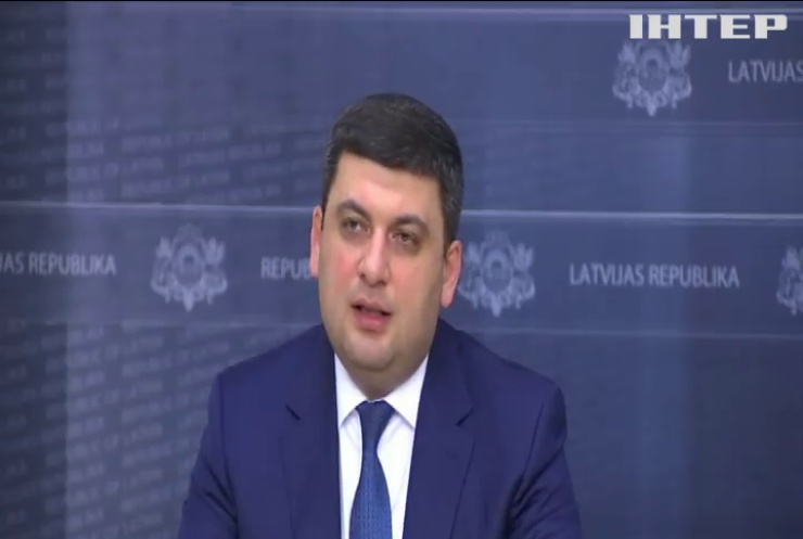 Латвия поддерживает Украину на пути в Евросоюз – Гройсман