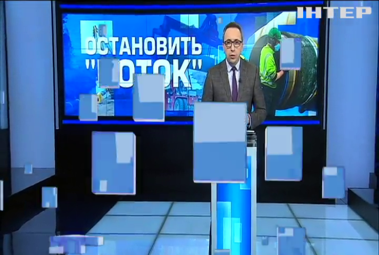 """""""Северный поток-2"""" назвали политическим инструментом России"""