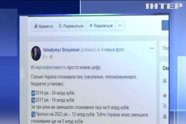 Украина может уменьшить потребление газа - Гройсман