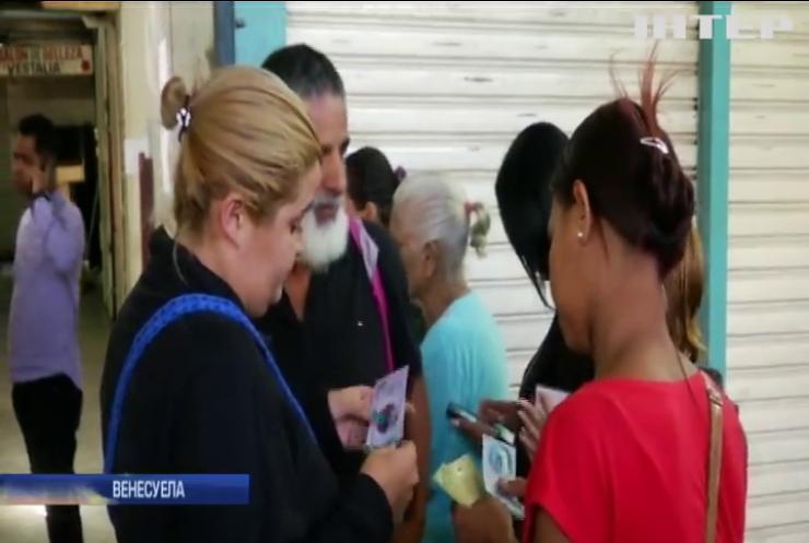 Інфляція у Венесуелі: країна опинилася на межі гуманітарної катастрофи