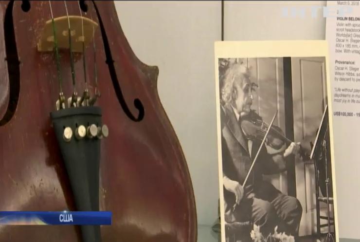 Скрипку Ейнштейна продали за півмільйона доларів