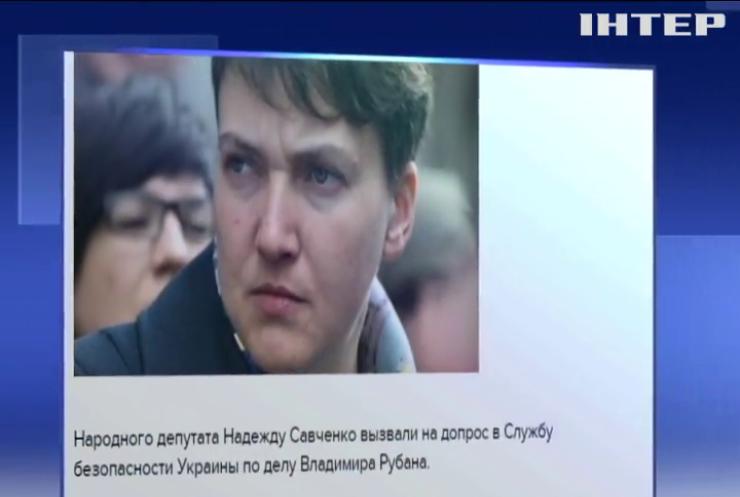 Надежда Савченко не явилась на допрос в СБУ
