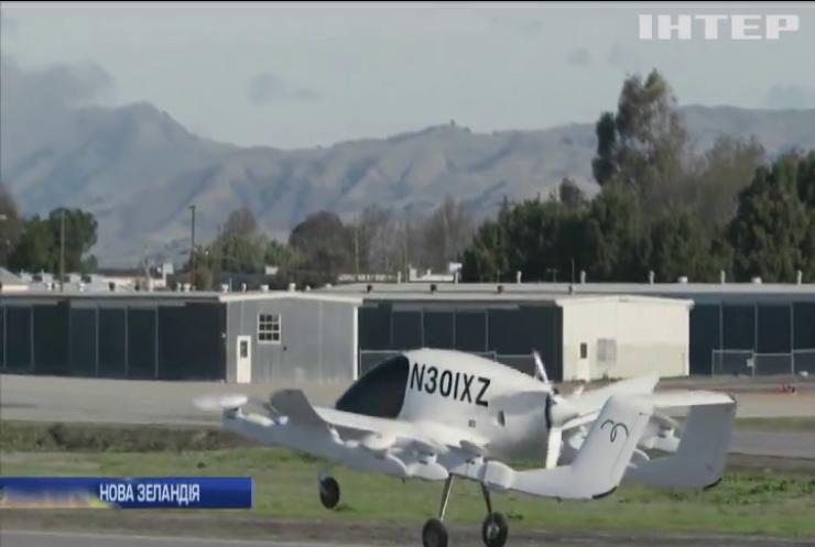 У Новій Зеландії створили безпілотне авіа-таксі