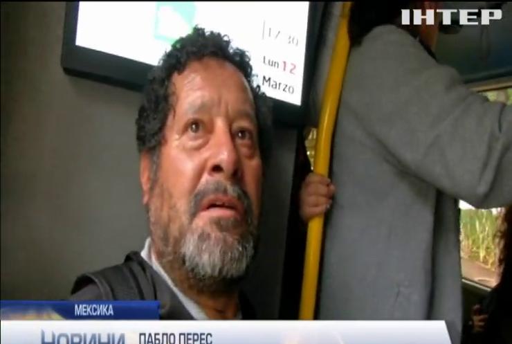 Мексика закупила автобусів на 56 $ млн