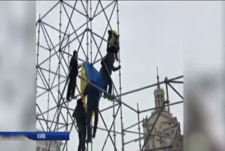 У Києві розібрали символ єдності України та Криму