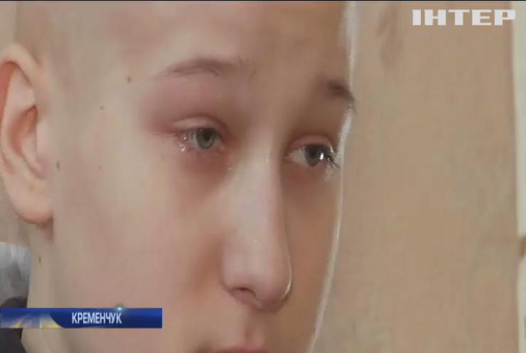 У Кременчуці 16-річний Валентин бореться з раком