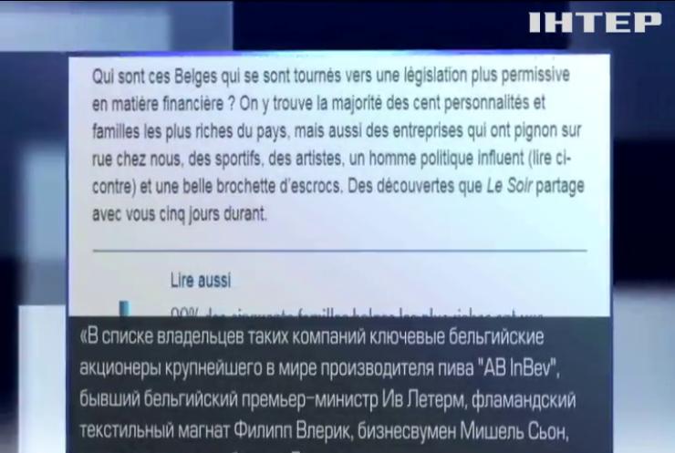 От налогов в Люксембург: как бельгийцы уклонятся от законов