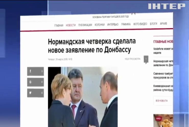 """Лидеры стран """"Нормандской четверки"""" настаивают на соблюдения Минских соглашений"""