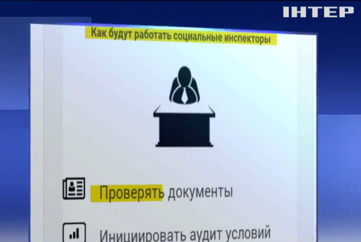 В Украине создадут службу инспекторов для проверки льготников