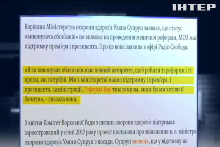 Почему депутаты требуют отставки Ульяны Супрун?