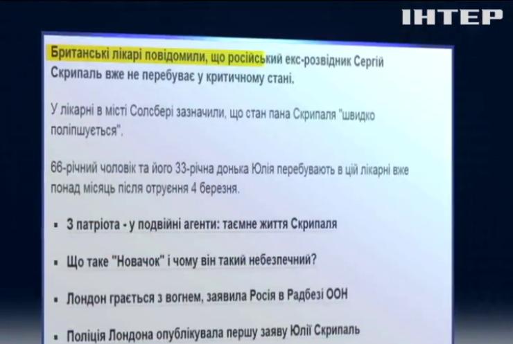 Отравление Скрипаля: экс-разведчик пошел на поправку