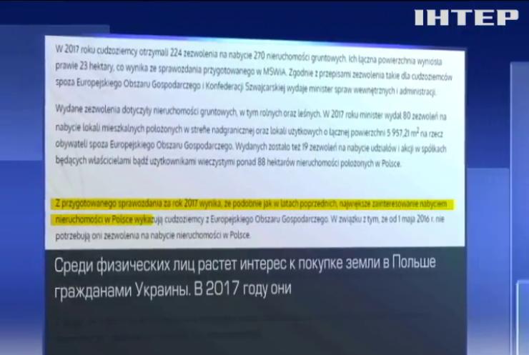 Украинцы массово скупают землю в Польше