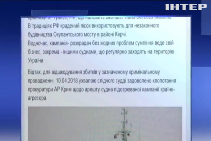 Суд заарештував російське судно за незаконний видобуток піску в Криму