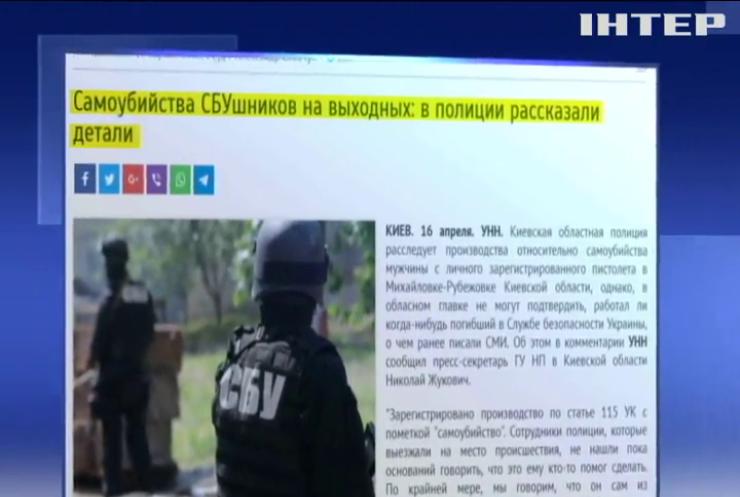 Самоубийство сотрудника СБУ: стали известны новые подробности