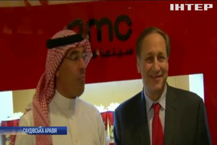У Саудівській Аравії відкрили кінотеатр