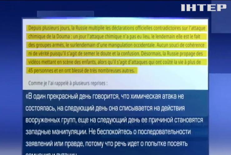 Франция обвинила Россию в фальсификации данных о химатаке в Сирии