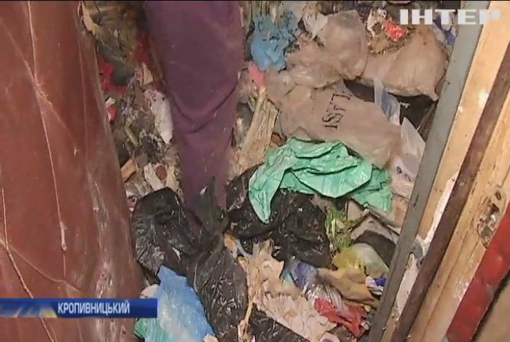 У Кропивницькому мешканка багатоповерхівки перетворила оселю на смітник