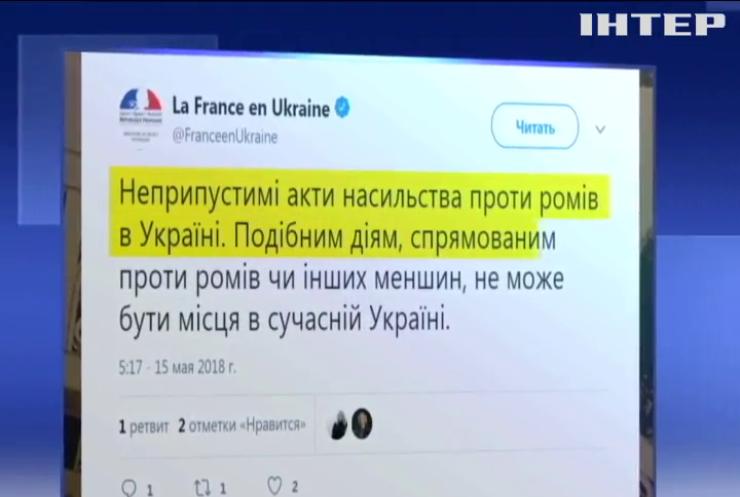 Франция осудила атаки на ромские общины в Украине