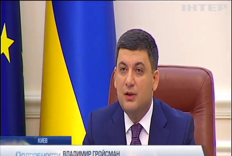 Гройсман призвал депутатов создать Антикоррупционный суд