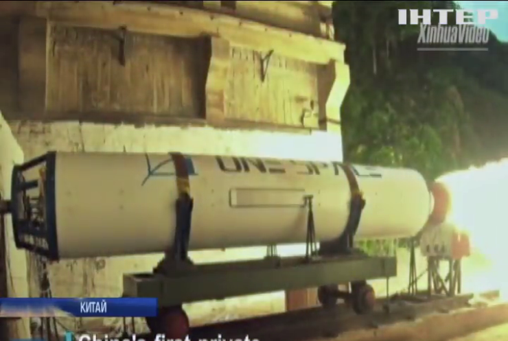 Китай запустив у космос комерційну ракету