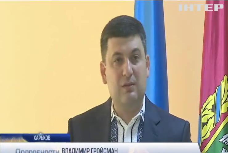 Выездное заседание Минсоцполитики в Харькове: о чем говорили?