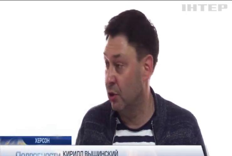 """Обыски в здании """"РИА Новости-Украина"""": Вышинскому избрали меру пресечения"""