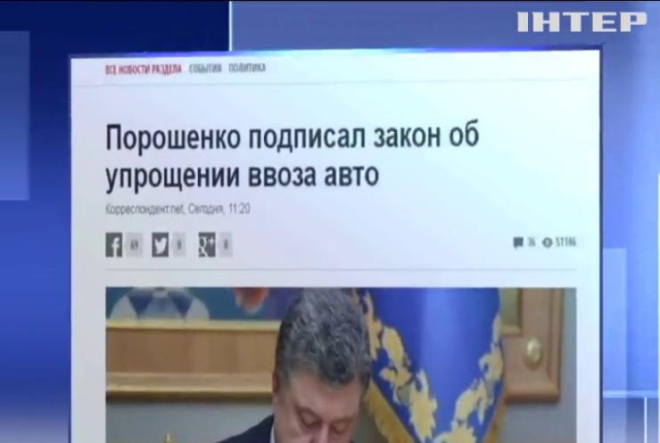 """Порошенко ввел в действие упрощенную процедуру  ввоза автомобилей  """"скорой помощи"""" в Украину"""