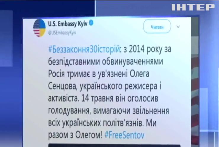 Посольство США в Україні підтримало Олега Сенцова