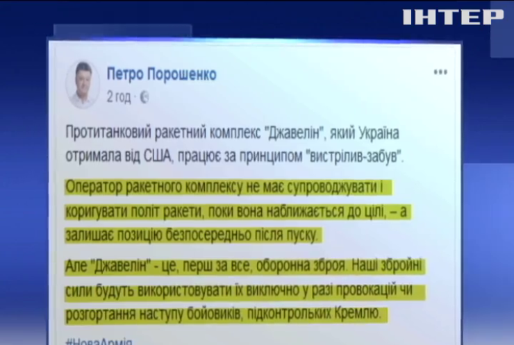 Противотанковые комплексы Javelin будут использованы только для ответного удара - Порошенко
