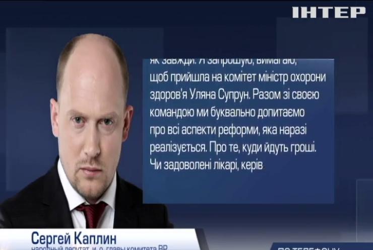 Ульяна Супрун должна отчитаться о результатах медреформы в Украине - Каплин
