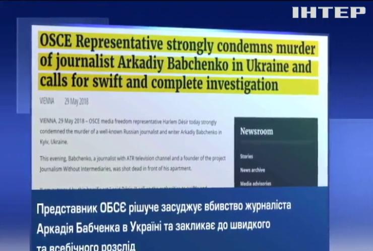 Вбивство журналіста Бабченко: в ОБСЄ закликали провести розслідування