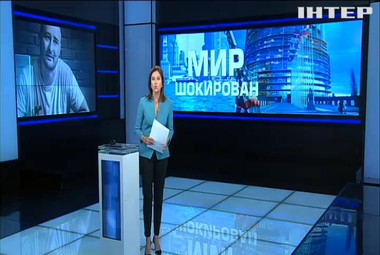 """Реакция мирового сообщества на """"убийство"""" журналиста Аркадия Бабченко"""